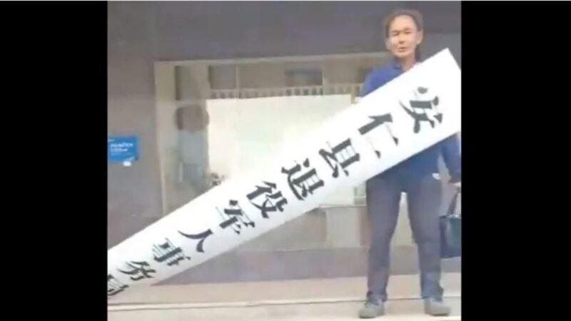 湖南老兵怒摘政府門牌 擺拍示威(視頻)