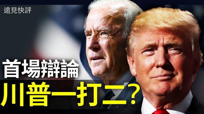唐靖远美国大选首场辩论全解析:拜登三大丢分点 涉嫌作弊被抓包
