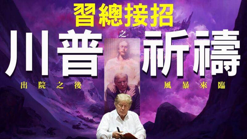 【老北京茶館】川普閃電出院?全美川普祈禱展神跡?