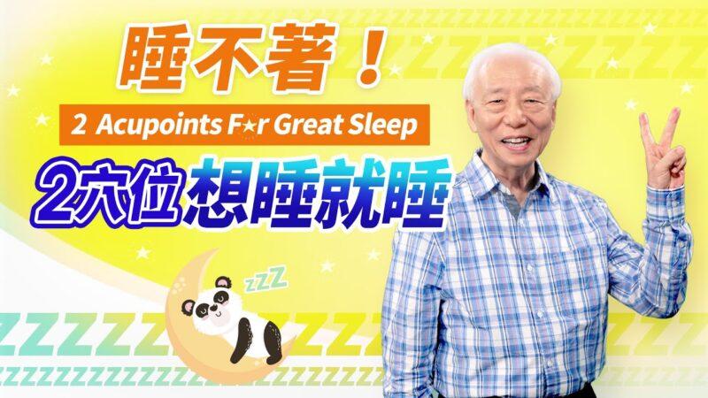 睡不著!2好睡穴 想睡就睡 1碗湯 助眠有奇效