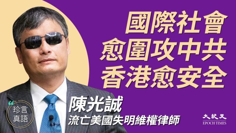 【珍言真语】陈光诚:灭共是国策 美已定步骤