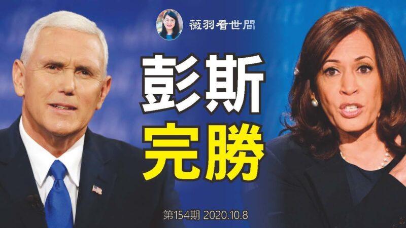 【薇羽看世間】美國大選副總統辯論會 一張照片總結了一切