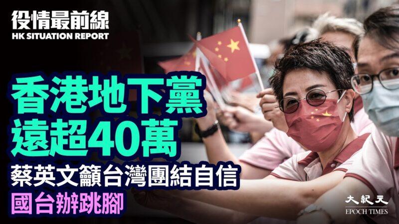 【役情最前線】香港地下黨恐超40萬