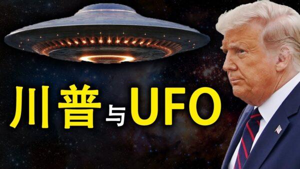 【天亮时分】川普与UFO 世卫警告各国不要再封城
