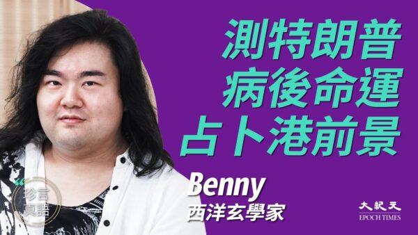 【珍言真语】玄学家Benny:川普行大运 港人会赢