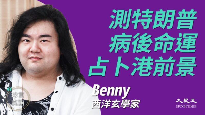 【珍言真語】玄學家Benny:川普行大運 港人會贏
