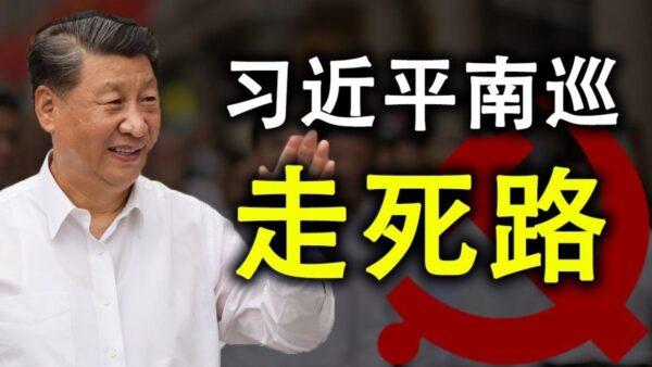 【天亮时分】习近平南巡走死路 川普会突袭访台?