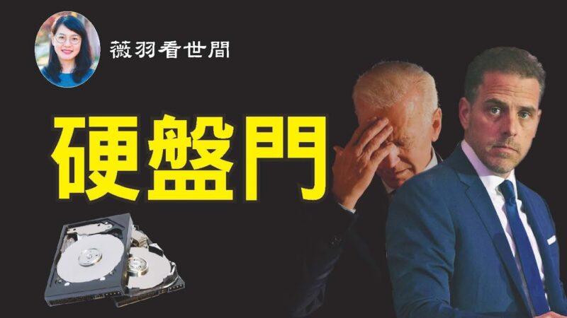 【薇羽看世間】紐約郵報再曝亨特·拜登與中國華信能源公司黑交易