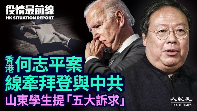 【役情最前线】香港何志平案 牵涉拜登与中共