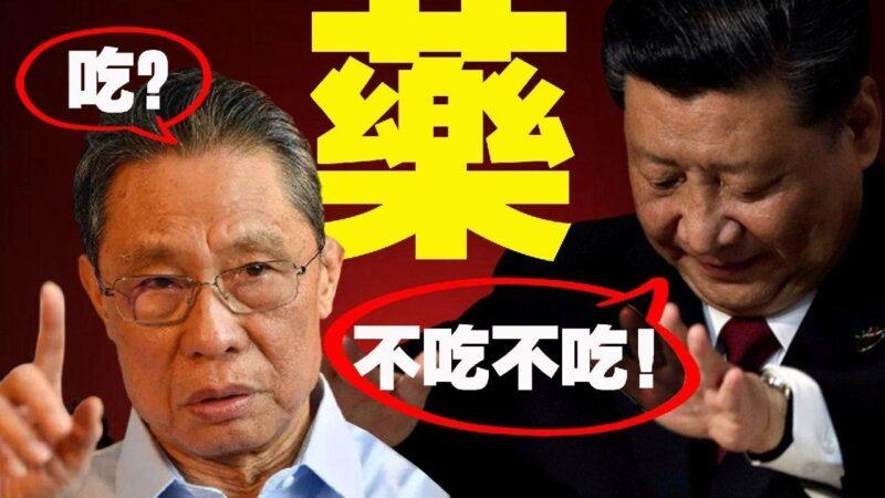 【老北京茶館】板藍根火了 鍾南山開大生意遭質疑?