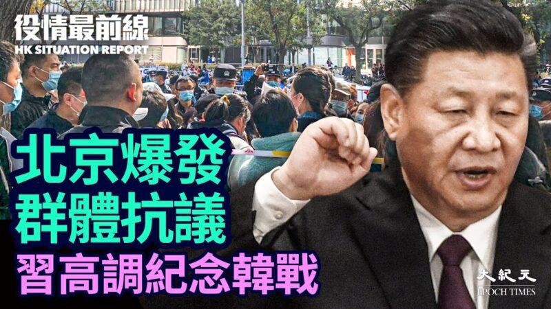 【役情最前線】北京爆發群體抗議