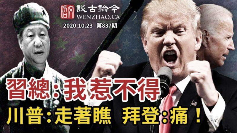 文昭:習近平說「中國人民惹不得」 川普嗆「走著瞧」