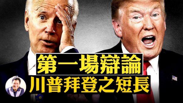 【江峰時刻】2020美國總統大選評說第二回