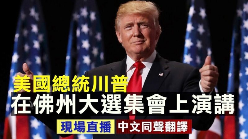 """【重播】川普佛州发表""""让美国再次伟大""""演讲(同声翻译)"""