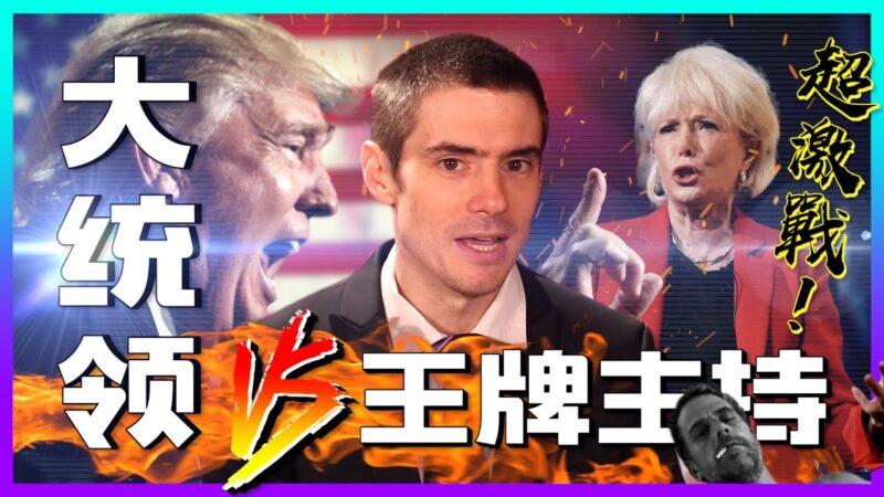 【老外看美国大选】选前必看!川普大战王牌主持人 (中文字幕)