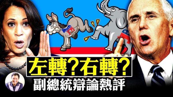 【江峰时刻】直播点评:2020美国副总统辩论会