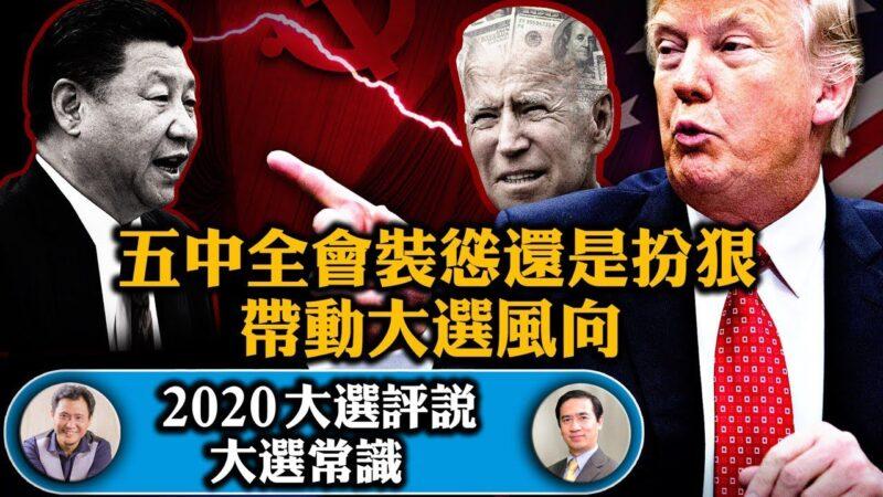 【江峰時刻】選票已投出5000萬張 熱情空前 勝負難料