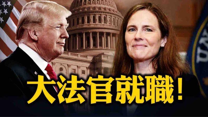 火速推进 川普任命第3位大法官就职!将如何影响美国大选?