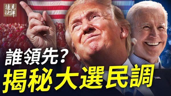 【遠見快評】川普勝選3大理由 蓬佩奧突訪越南