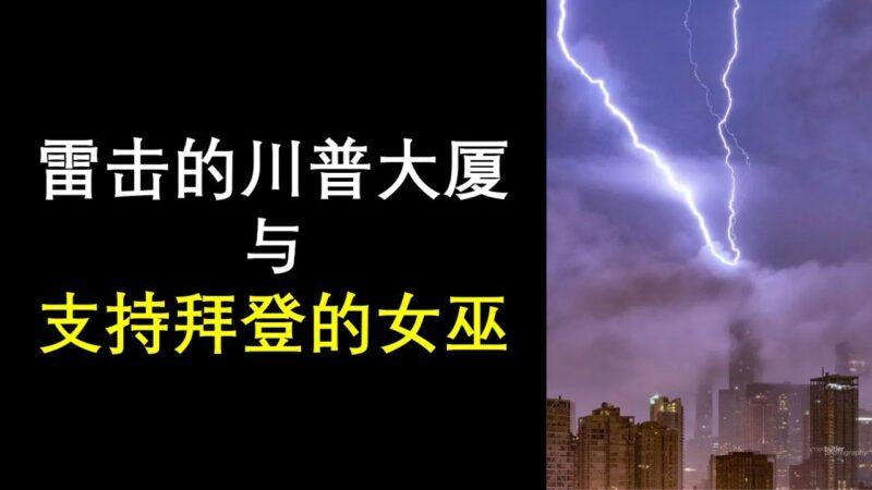 【天亮时分】被雷击的川普大厦与支持拜登的女巫