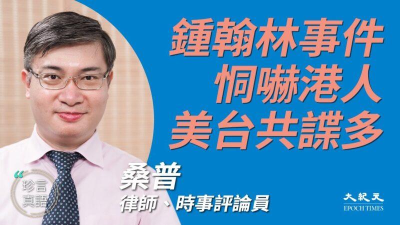 【珍言真语】桑普:阻政治庇护 香港美领馆驻重兵