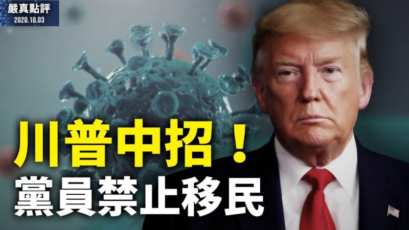 【嚴真點評】外交部大實話:川普中招!黨員禁止移民