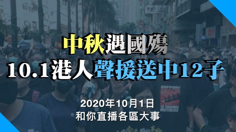 """【重播】港人举办""""没有国庆 只有国殇""""活动"""