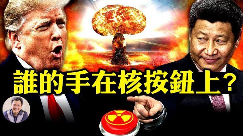 【江峰時刻】川普、習近平誰會按下核按鈕?