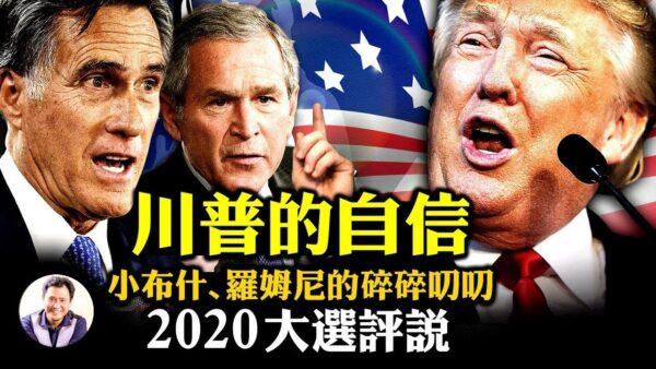 【江峰時刻】2020美國總統大選評說第三回-方偉/江峰