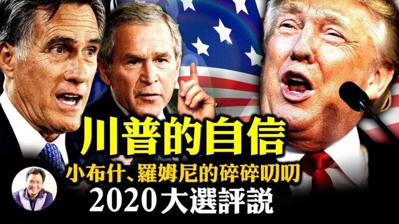 【江峰时刻】2020美国总统大选评说第三回-方伟/江峰