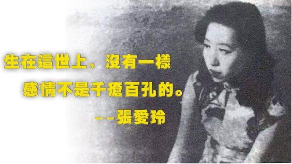 張愛玲與胡蘭成的愛情故事