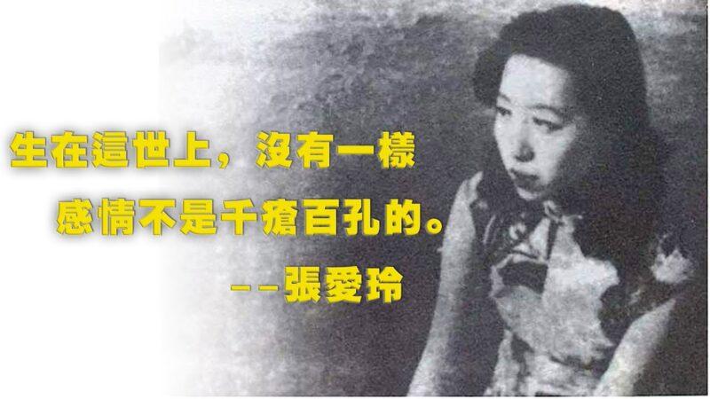 张爱玲与胡兰成的爱情故事