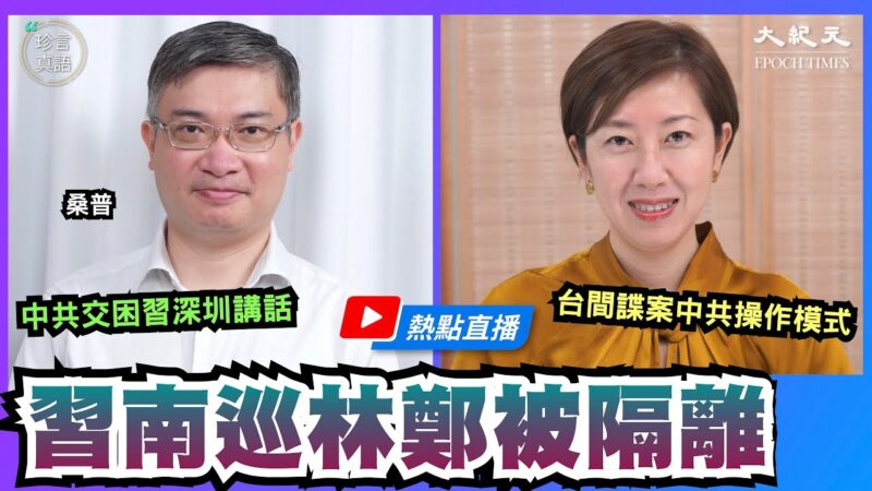 【珍言真語】桑普:習近平南巡 上演障眼法