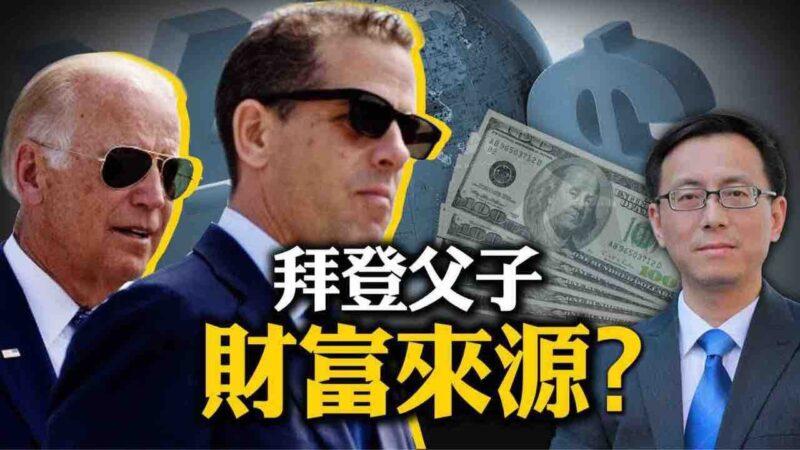 【唐靖遠快評】5國財富版圖及美版太子黨的中國夢