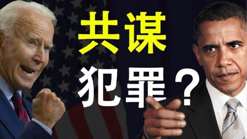 【天亮時分】奧巴馬極可能共謀犯罪 總統辯論亮點與遺憾