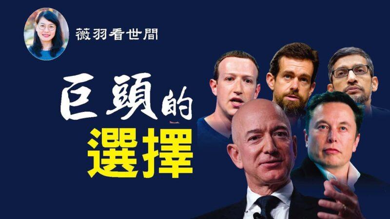 【薇羽看世间】美国科技巨头、超级富豪们,为什么都给拜登当金主?