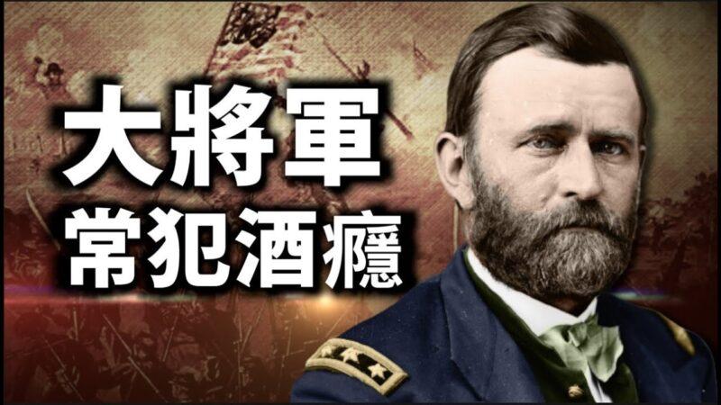 《南北战争》(第22集)美国军人总统格兰特小传之邻家有子初长成