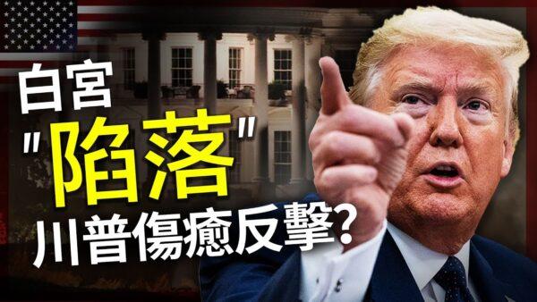 """【远见快评】川普""""出院""""送上小惊喜 白宫""""陷落""""惊醒美国"""