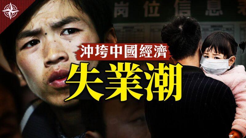 【十字路口】中國失業潮加重 經濟內循環陷入危機