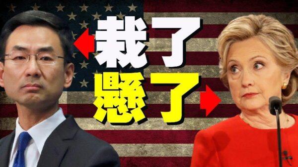【老北京茶馆】青岛全民开检 耿爽现眼联合国!