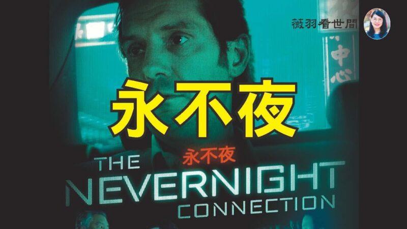 【薇羽看世間】一部基於真實故事改編的FBI電影(中文字幕)