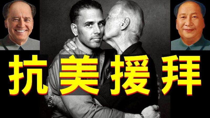 【老北京茶館】川普拜登辯論火爆,習近平抗美援拜?