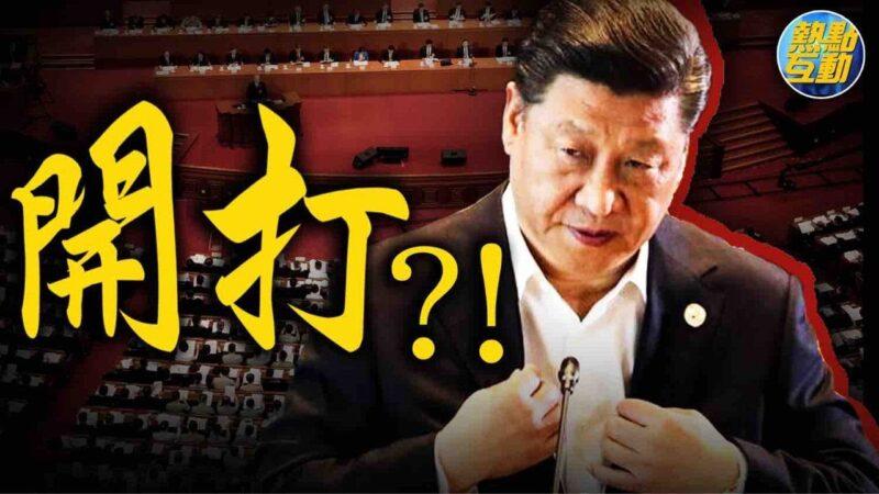 習為何再度釋放戰爭信號?博明犀利中文演講,揭中共兩大「法寶」