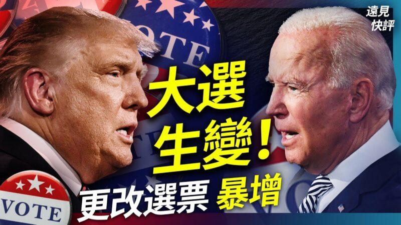 亨特視頻攪動大選 更改選票搜索暴增 川普手握終極武器對決美國「黨媒」