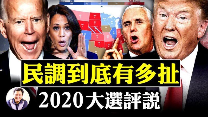 【江峰時刻】美國總統大選民調到底有多扯?