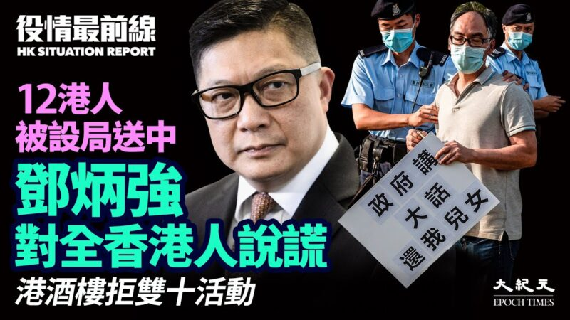 【役情最前线】港人被设局送中 邓炳强公然撒谎