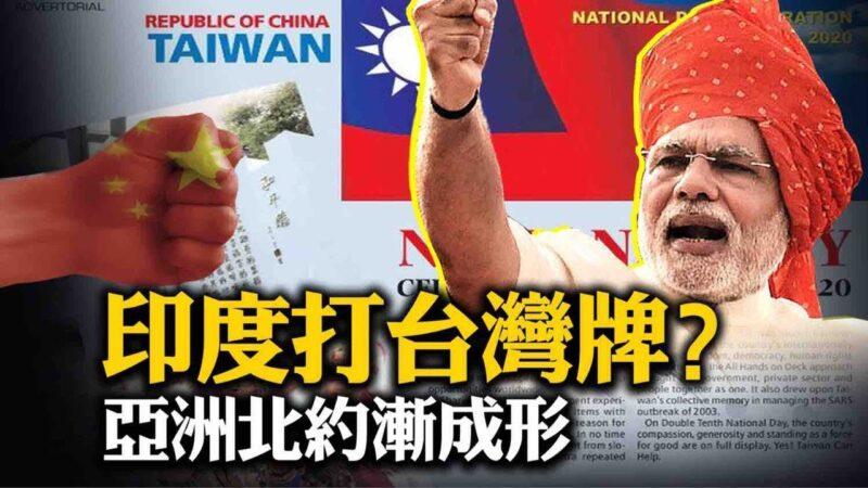 媒體賀雙十國慶 印度也在靠近台灣?美大選驚奇不斷:佩洛西又要彈劾川普