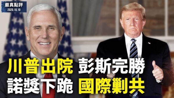 【严真点评】外交部大实话:川普72小时出院返回白宫/副总统辩论彭斯完胜