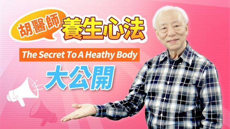 胡醫師首度獨家公開:養生心法