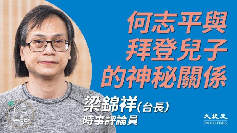 【珍言真語】梁錦祥:拜登醜聞曝中共靠香港漂白